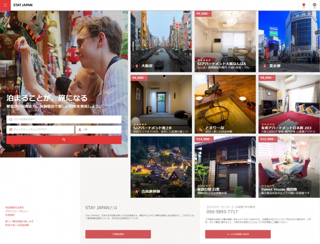 「広島カープ優勝パレード」でイベント民泊、民泊仲介サイトが沖縄市内のカープファン宅を掲載