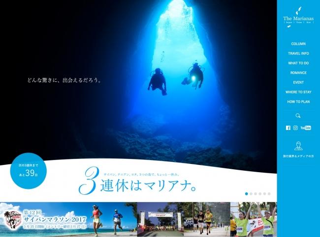 マリアナ政府観光局、公式サイトをビジュアル重視で刷新、サイパンなど3島の体験スポットなど紹介