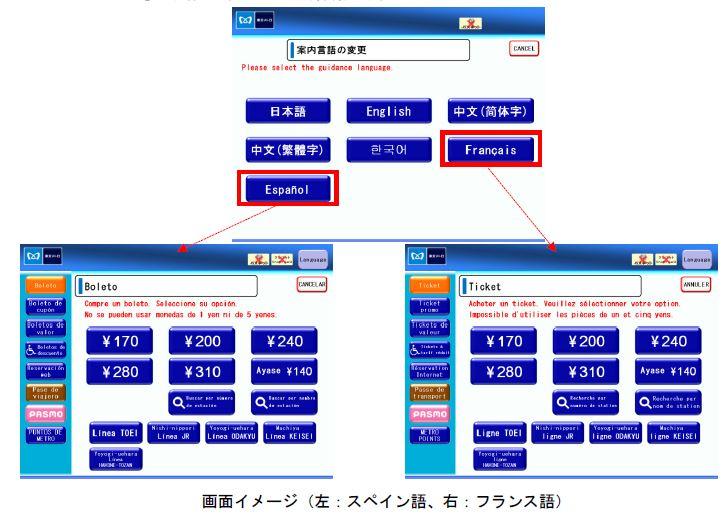 東京メトロ、自動券売機・精算機の外国語対応を6言語に拡大、春にフランス語・スペイン語を追加