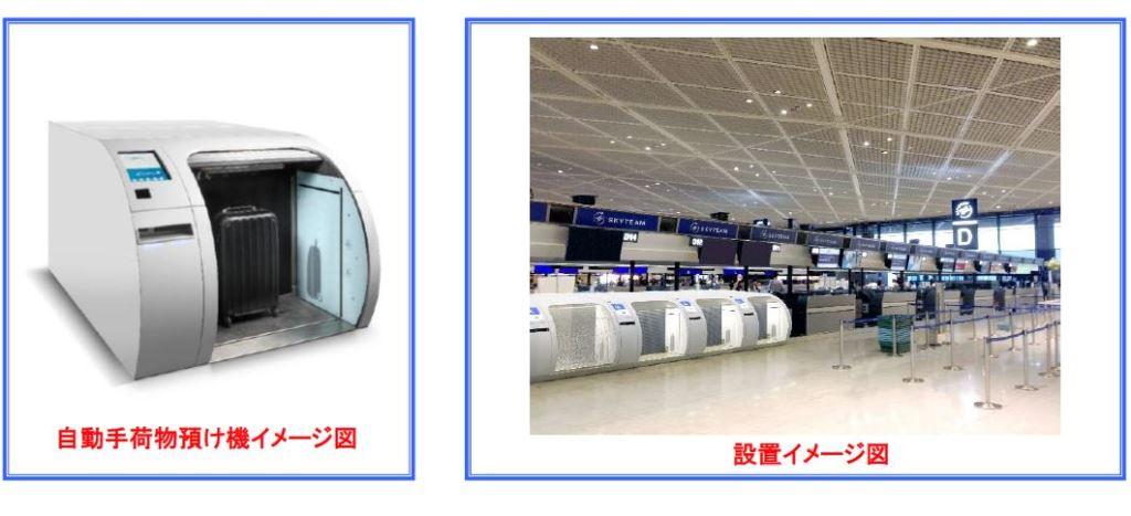 成田空港、国際線に自動手荷物預け機を導入、航空連合スカイチームの4社で利用可能に