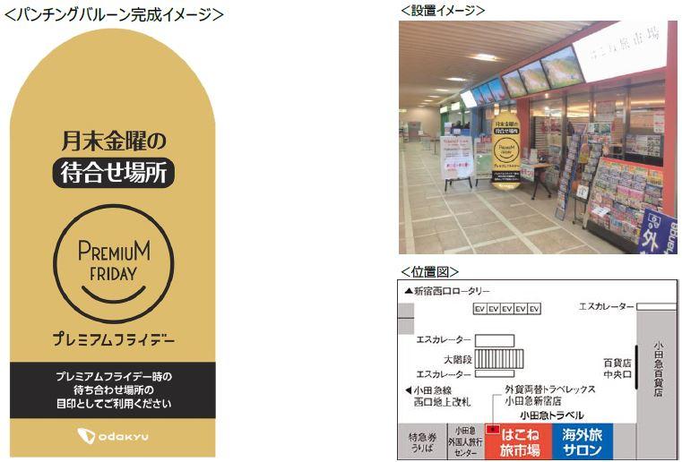 東京・新宿に「プレミアムフライデー」専用待ち合わせスポット、小田急トラベルが箱根旅行専門店前に設置