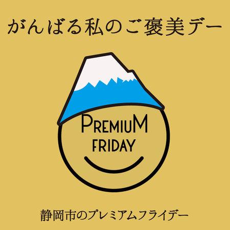 金曜早帰り「プレミアムフライデー」で官民連携、静岡市が街ぐるみで200以上の特別企画