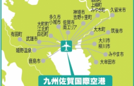 佐賀空港がリムジンタクシーで新路線、Jリーグ「サガン鳥栖」のホームタウンなどへ運行開始