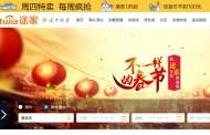 中国の民泊大手「tujia(トゥージア)」が日本市場で本格始動、民泊の登録物件増加を狙い手数料も格安に -中国人旅行者の需要高く