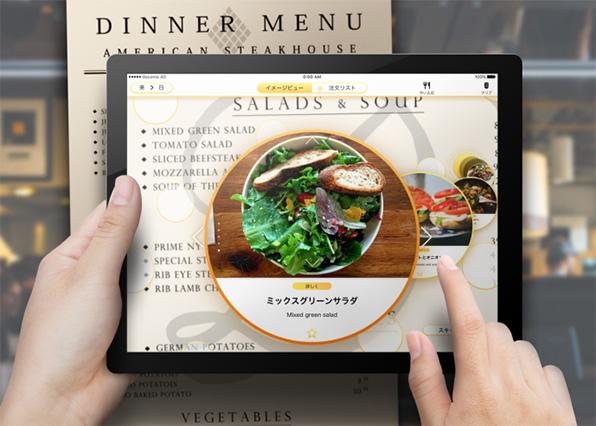 外国語の料理メニューにスマホかざしで翻訳するアプリ、AR技術の開発で料理画像や関連情報も表示 -NTTドコモ【動画】