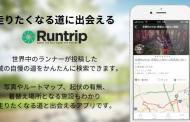「走る」を楽しむウェブサービス「Runtrip」がアプリ提供、コースのナビ機能も搭載