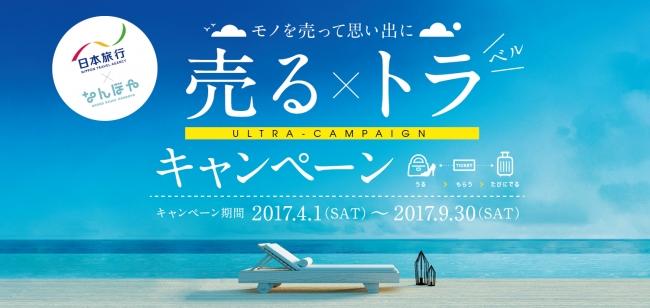 使わなくなったモノを「旅行の思い出」に、日本旅行とブランド買取店がコラボキャンペーン