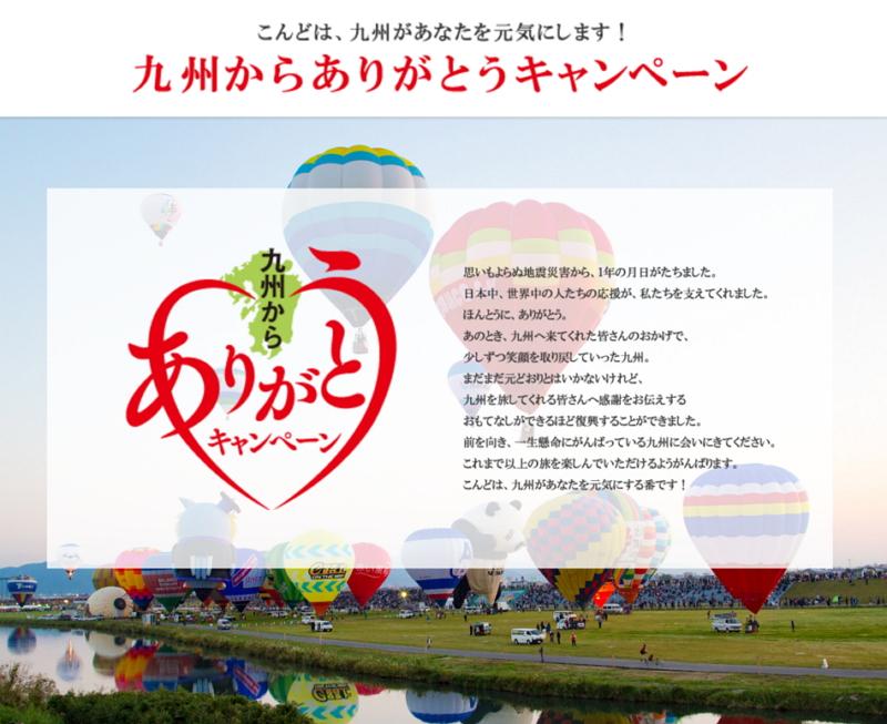 熊本地震からもうすぐ1年、九州7県が「ありがとうキャンペーン」、昨年の「ふっこう割」利用は270万人泊に