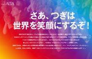 スタジオアルタ、東京・有楽町で劇場の運営開始、外国人旅行者の「コト消費」に対応へ