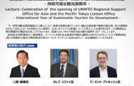 国連世界観光機関(UNWTO)が東京に事務所開設、記念講演会を3/15に開催、テーマは「持続可能な観光国際年」