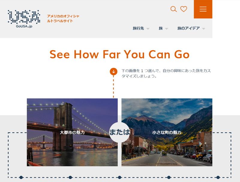 米国の観光組織がデジタル広告キャンペーン、日本を含む9か国で展開へ -ブランドUSA
