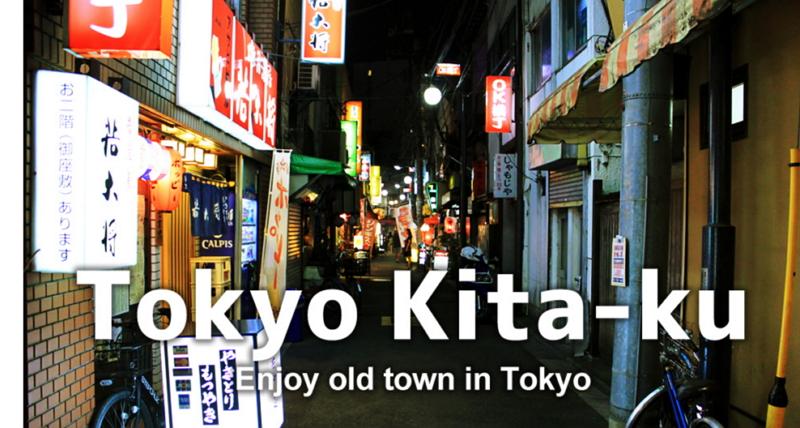 東京・北区が地元の魅力発信へ、台湾人が各店舗を取材、グルメ・買い物・体験情報を提供