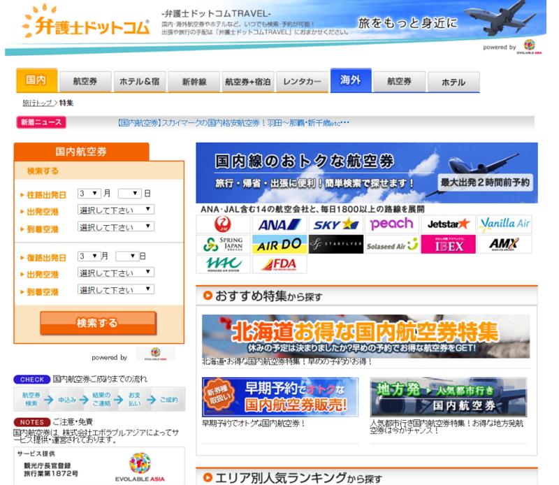 「弁護士ドットコムTRAVEL」が登場、エボラブルアジアが航空券予約サービスを提供、国内航空14社を一括検索