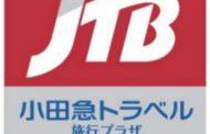 小田急トラベル10店舗がJTB提携店に、4月から順次リニューアルオープンへ