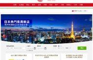 オープンドア、海外向け旅行比較サイト「トラベルコ」を台湾・香港で展開へ、現地メディアと連携開始