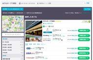 スカイスキャナー、日本のホテル公式サイト料金を検索可能に、オークラニッコーと連携開始