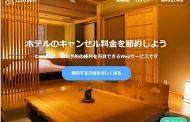 キャンセルする宿泊予約の権利を売買する新サービス、パッケージツアーでも権利の出品を可能に
