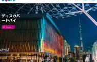 博報堂、ドバイ政府から観光局業務を受託、日本の消費者と旅行業界向け業務で