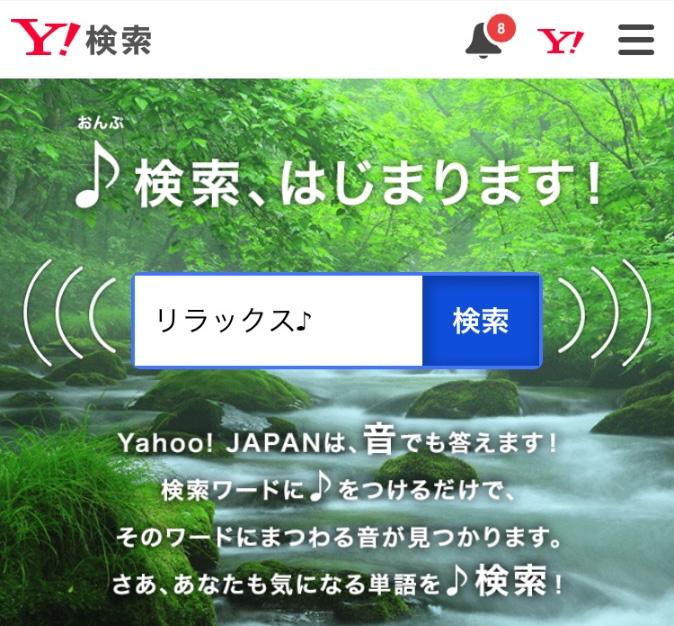 ヤフー、47都道府県の「音」で検索できる新機能、「青森♪」でねぶた祭りの音など