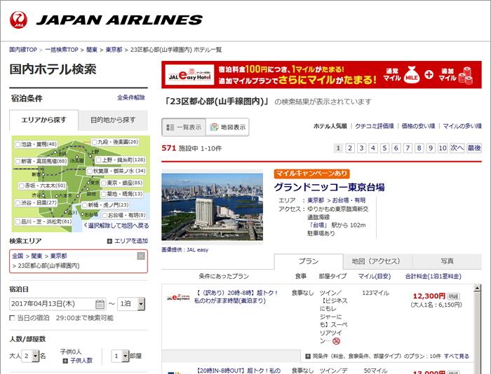 JAL、自社サイトでオープンドア社の国内ホテル検索を採用、獲得マイル順の一覧表示も可能に