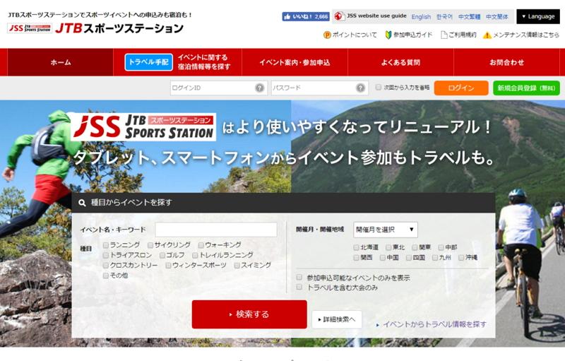 JTB、スポーツイベント登録サイトで宿泊など旅行手配を開始、7月からは訪日外国人対応も