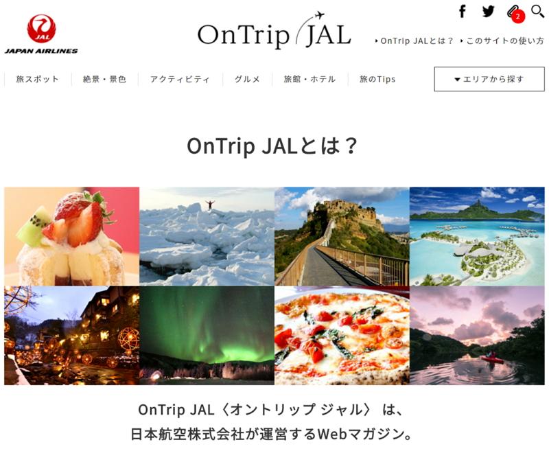 JAL、新たなウェブマガジン公開、専門家執筆の記事やGPS連動機能でタビマエ・タビナカで利用しやすく