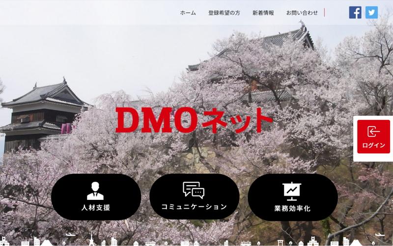 観光庁、日本版DMO支援ツール「DMOネット」運用開始、観光経営に必要な情報などをワンストップで提供