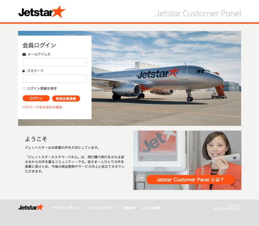 LCCジェットスター、利用者の意見を募るオンラインコミュニティを開設
