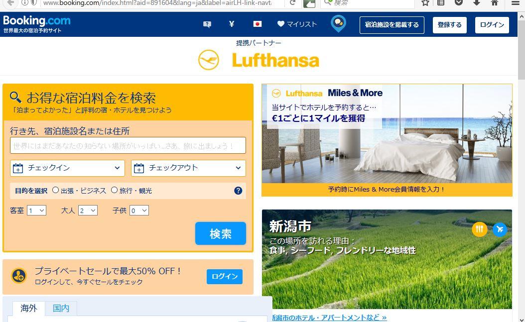 ルフトハンザ航空がブッキング・ドットコムと業務提携、公式サイト経由の宿泊予約でマイル加算へ