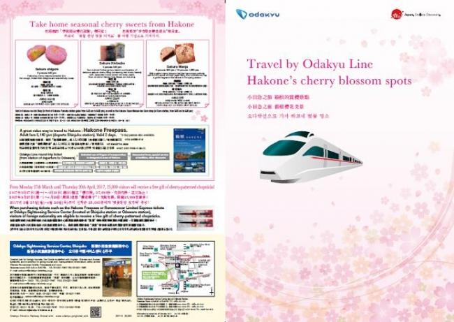 小田急、訪日旅行者向けに桜キャンペーン、沿線の開花情報などパンフレット配布や箸のプレゼントで