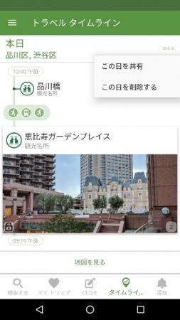 トリップアドバイザー、アプリで旅を自動記録する機能をAndroidでも提供