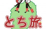 栃木県が公式観光アプリの配信開始、LINEでシェアできる周遊ルート作成やコンシェルジュ機能など