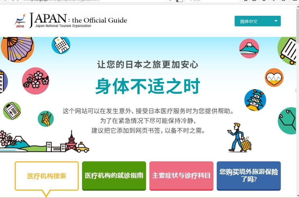 観光庁、訪日外国人を受入れ可能な医療機関サイトを多言語化、観光案内所向けサポートページも