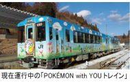 東北の被災地を走るポケモン電車がリニューアル、5月に運行終了、7月から新車両に