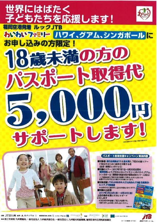 子どものパスポート取得代5000円分をサポートする新旅行商品、福岡空港発着の家族向け対象ツアーで -JTB