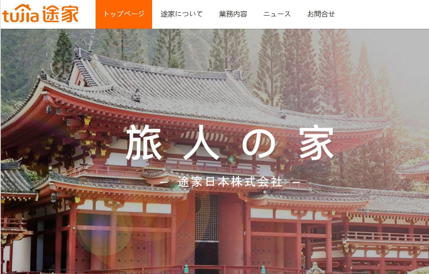 中国の民泊大手「途家(トゥージア)」が日本語ページを開設、仲介手数料ゼロのキャンペーンも