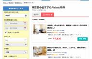 旅行比較サイト「Travel.jp」、民泊Airbnbの国内物件も宿泊施設の検索結果に表示