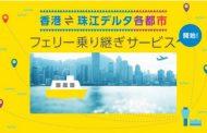 LCCバニラエア、香港以遠の珠江デルタ6都市へフェリー乗継ぎサービス、香港で入国手続きなしで各都市へ
