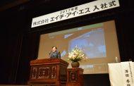 HIS入社式2017、澤田代表「世界ナンバーワンの旅⾏会社に」、新卒採用人数は681人