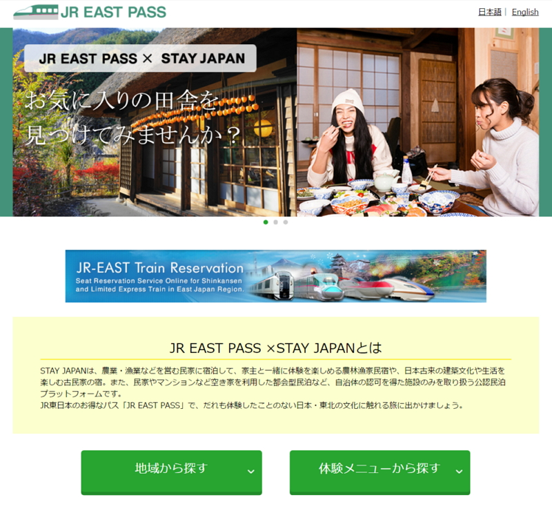 JR東日本、インバウンド商品で民泊物件を紹介へ、仲介企業と協業で連携販売を開始