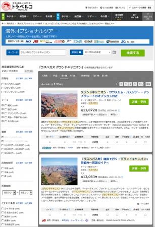 旅行比較サイト「トラベルコ」、トリップアドバイザー子会社の体験予約「ビアター」と連携、約2500商品を追加