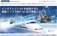 最新の鉄道インフラを知るオンラインセミナー開催、IoTソリューションなどを紹介 ―アドバンテック