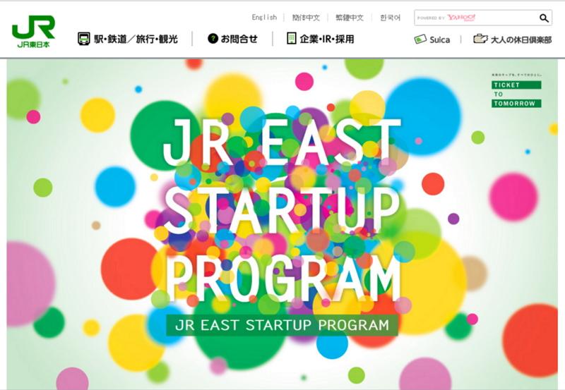 JR東日本、起業家のアイデア募集プログラム開始、最高100万円の賞金や事業化支援で協業へ