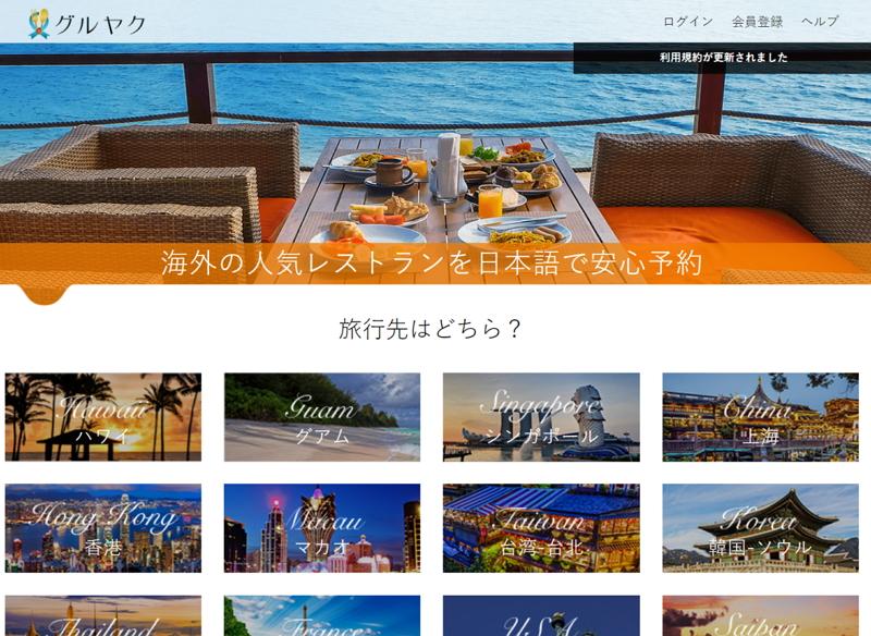昭文社、海外飲食予約サービスに参入へ、「グルヤク」事業を取得