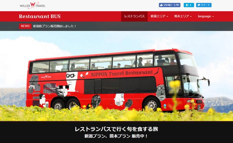 ウィラーグループらが「熊本の旬を食する」ツアーバス、移動×食で地元農業や観光を支援