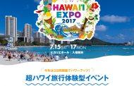 渋谷で「ハワイ・エキスポ2017」開催、今年のテーマは「超ハワイ旅行体験」、7月15日から