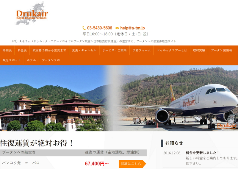 ブータン国営航空会社「ドゥルックエアー」、A&Tm社と国内総代理店契約を締結、販売代理店募集も
