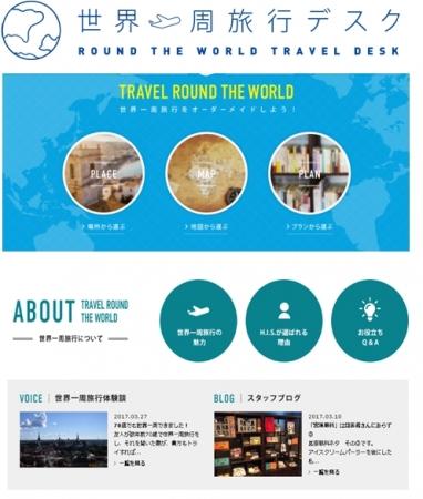 HIS、世界一周旅行の一括手配サイト開設、取扱6割増の高い需要で