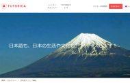ネットに外国人向け「日本語カフェ」が登場、日本語レッスンや日本文化に関するアドバイスなどを提供