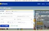 旅行比較「Travel.jp」がスペイン大手OTAと提携、国内外発着の航空券をリアルタイム検索、欧米・豪州路線を拡充へ